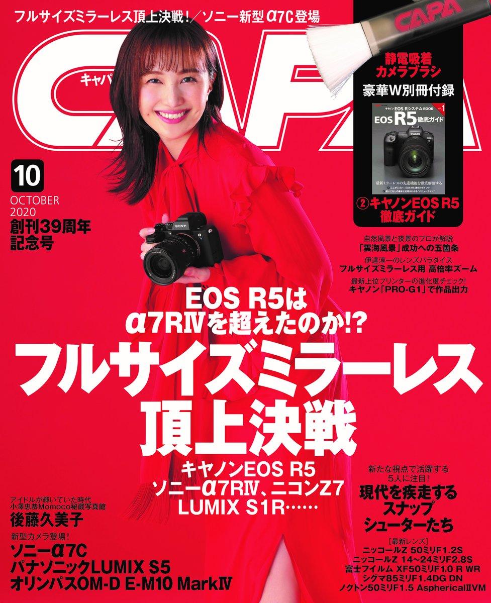 CAPA(キャパ) 2020年 10 月号9/19発売¥1290表紙モデルは、ももいろクローバーZのリーダーで現在、女優や声優などその活動範囲をマルチに広げている百田夏菜子さん