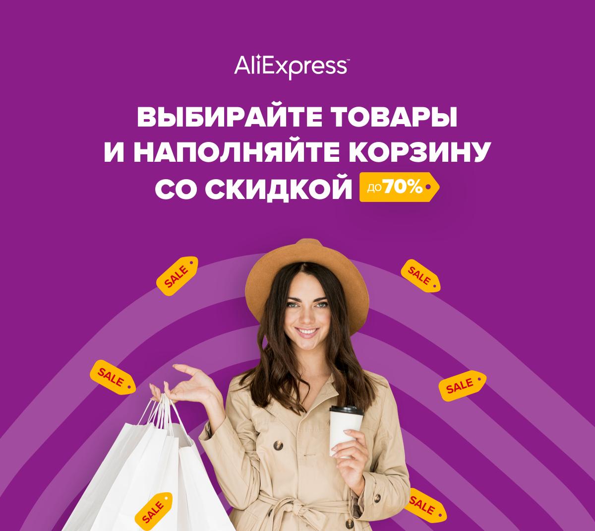 Предраспродажа AliExpress «Охота на тренды» началась! Вас ждут скидки до 70% на все категории товаров 😲  ⏱️ Период предраспродажи продлится до 21 сентября 09:59 (МСК)  Успей положить товары в корзину и купить с максимальной выгодой: https://t.co/QlQfyBiPSz 👈 https://t.co/jl19tzktcN