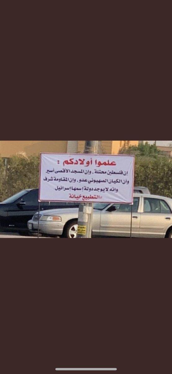 """"""" علموا أولادكم أن فلسطين محتلة ...."""" لافتة في #الكويت 👇🏼 https://t.co/ZnfDZ49yDg"""