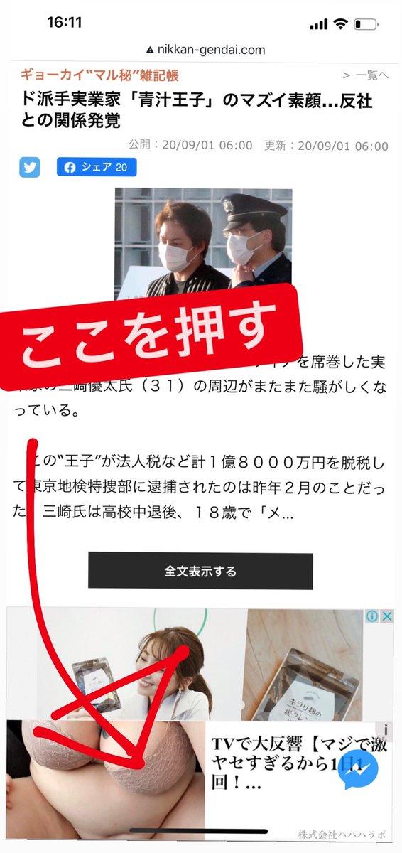 ゲンダイ 汁 日刊 王子 青