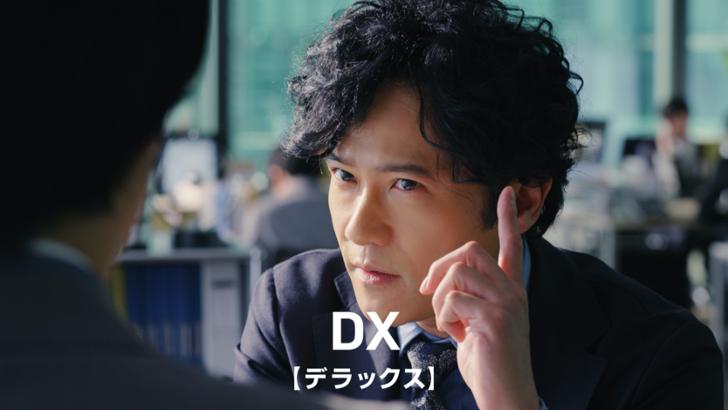 稲垣部長がDX(デラックス?)を活用した社内改革を熱弁 ヤプリ新CM「デラックス稲垣」篇