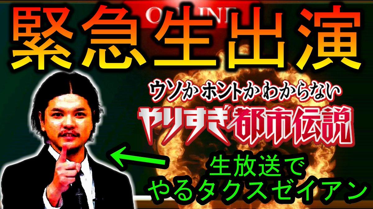 ははぁーん【緊急】今日の関暁夫との番組生放送で絶対にやりたい事レベル10