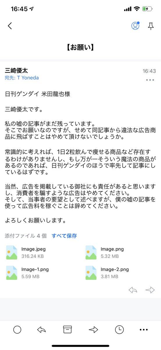 日刊ゲンダイの米田龍也さん(責任者)にメールした。誹謗中傷もそうだけど、それでお金を稼ぐのはやめて欲しい。悲しすぎるよ。誠意ある対応を願っています。