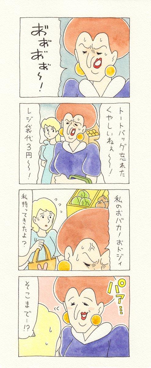 【4コマ漫画】シンデレラ141