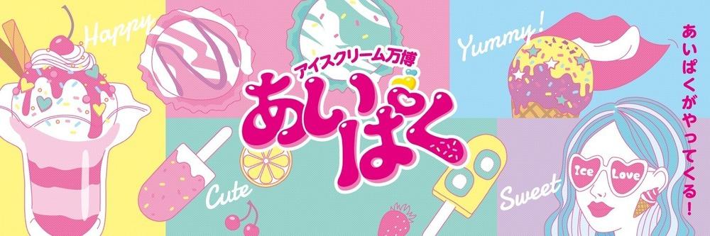 アイスクリーム万博「あいぱく」東武百貨店 船橋店に全国のご当地アイス集結、持ち帰り用保冷バッグも -