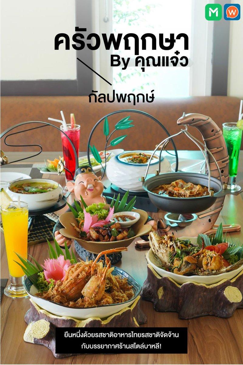 """พาไปฟินกับ #อาหารไทย รสชาติจัดจ้านถึงรสถึงเครื่องกันที่ """"ครัวพฤกษา by คุณแจ๋ว"""" สาขากัลปพฤกษ์ ใครมาก็ต้องร้องว้าว ด้วยการตกแต่งร้านสไตล์บาหลีน่าถ่ายรูปสุด ๆ 📸😋 . อ่านรีวิวเพิ่มเติม https://t.co/1rmE1AbRFw 📍ถ.กัลปพฤกษ์ ☎️090 628 4141 ---------- สนับสนุนโดย ครัวพฤกษา by คุณแจ๋ว https://t.co/l5FiTPguy1"""