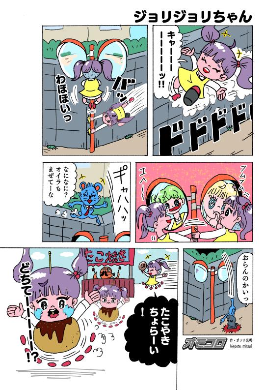 【1P漫画】ジョリジョリちゃん