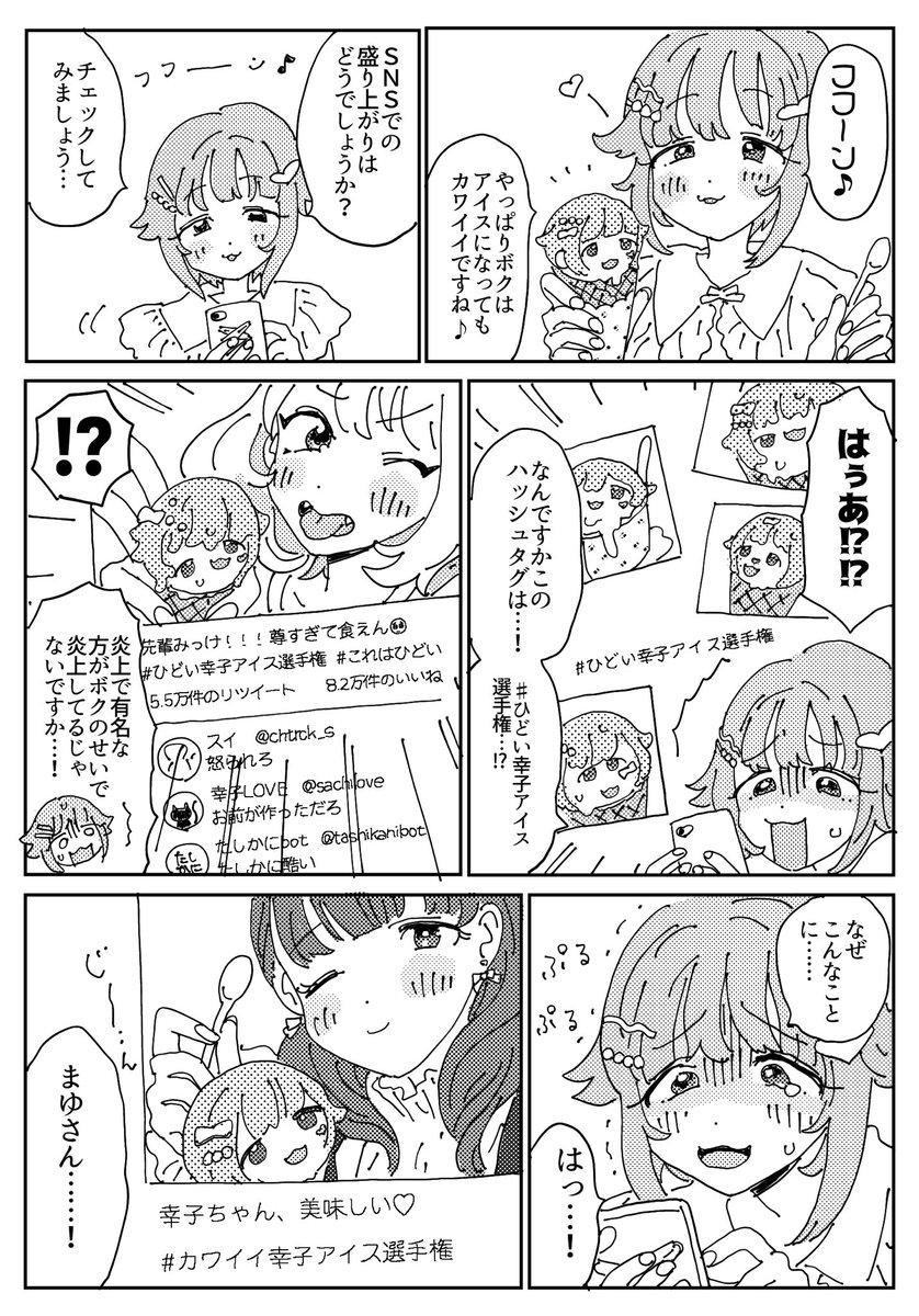 幸子と幸子アイス漫画です