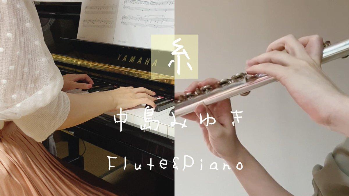 18時に動画あがります♩今回は中島みゆきさんの「糸」を演奏してみました🧶ぜひ見てください!#フルート #ピアノ #演奏してみた #糸 #中島みゆき