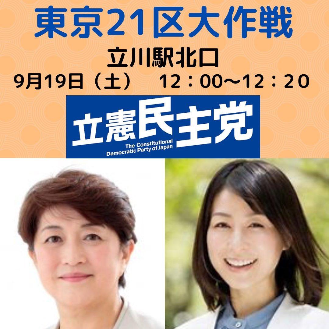 明日の9月19日は大河原まさこ議員と東京21区大作戦❣️ 久しぶりにマイクを持ちます。 立川駅でお話しします(^^) https://t.co/JXpZokSDUa