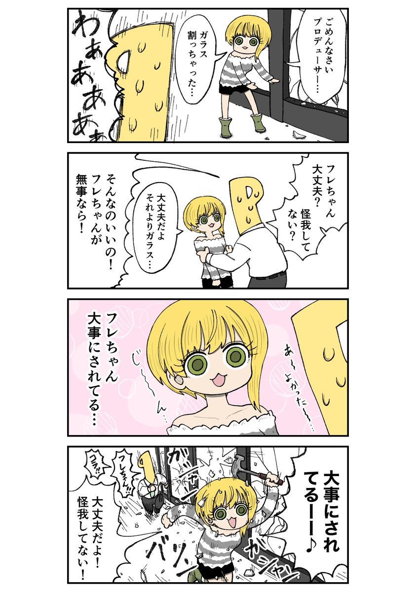 大事にされてるフレちゃん#宮本フレデリカ