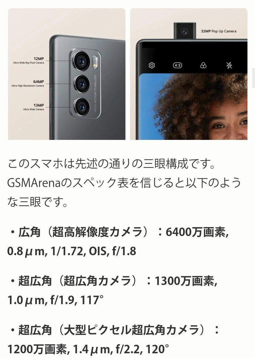 ま。でも、T字変形するから、LG WING,2つの超広角カメラがいるっていうのは、面白いよね。  新たな観点というか。  こういう変形スマホなら、正方形のイメージセンサーのほうがいいのかも? https://t.co/O4tqsttxqB