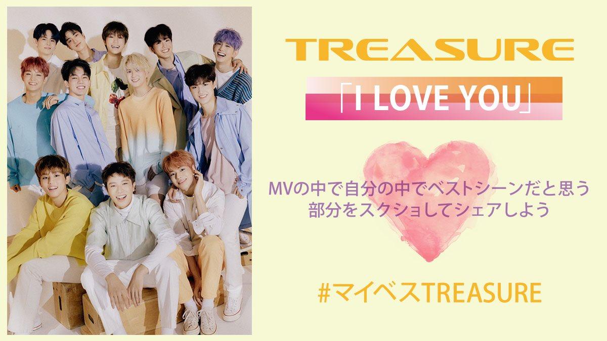 【#TREASURE】「I LOVE YOU」のMVはもうチェックしましたか⁉️👀💎💕MVの中であなたの中のベストシーンをスクショして #マイベスTREASURE のタグと共にツイートしてください💘📸TREASUREの魅力をみんなにシェアしましょう🤗🌏💎💓#트레저 #ILOVEYOU #사랑해