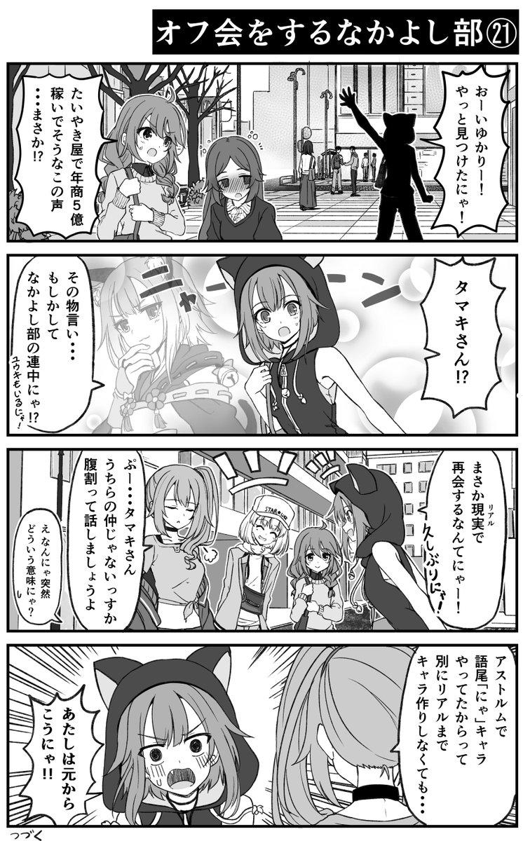 どんどん絡まれるオフ会中のなかよし部【プリコネ漫画】