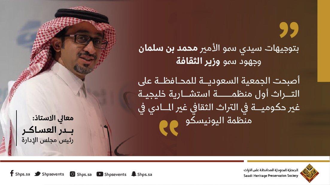 RT @shpsevents: رئيس مجلس إدارة الجمعية السعودية للمحافظة على التراث  @Badermasaker ...