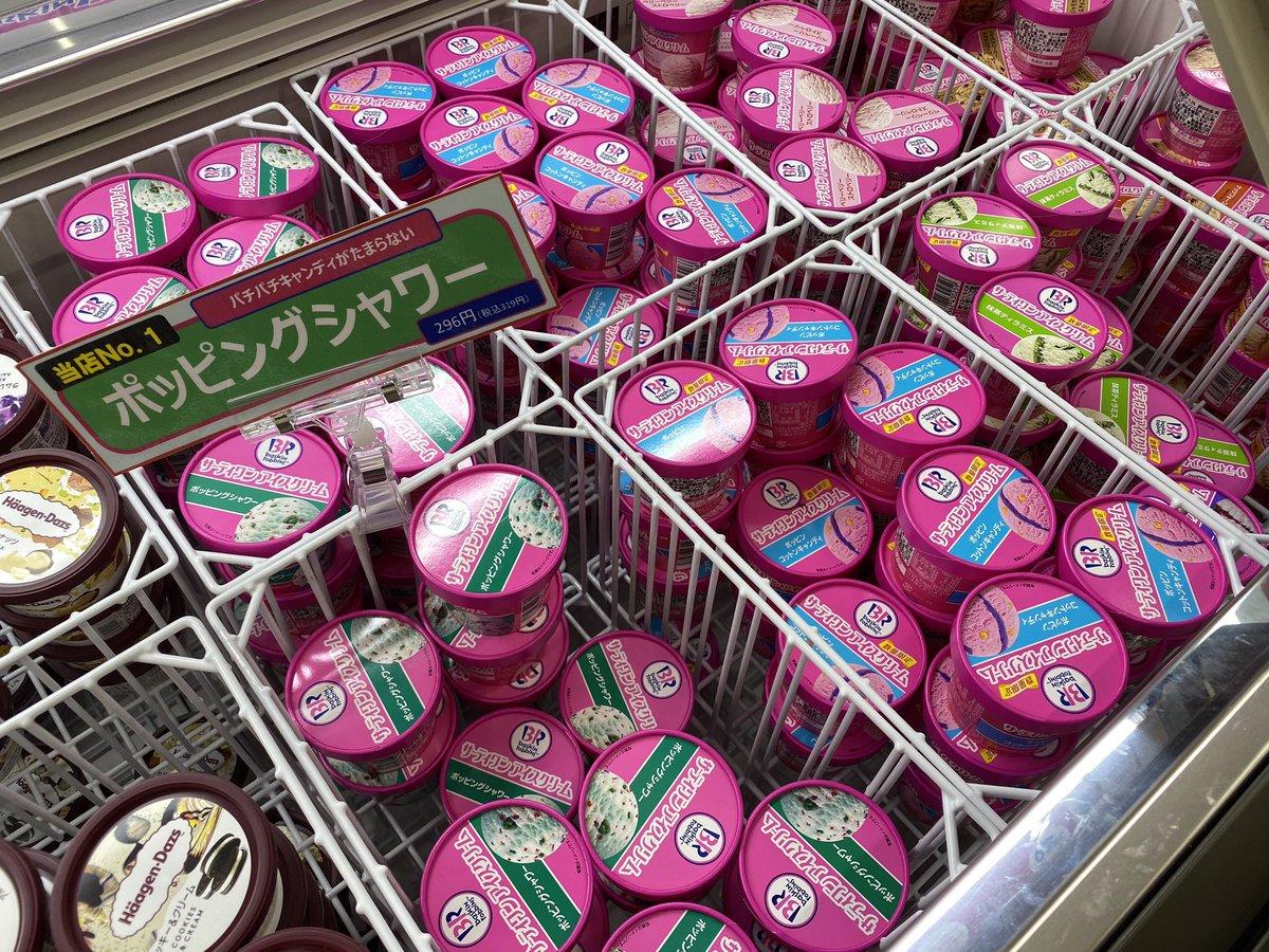 コンビニ四天王の中で最弱!と馬鹿にしていたデイリーヤマザキだけど、サーティーワンアイスクリームを買えるというチート設定になってから爆強くなったよね!もちろん味はそのまま、カップだから長期間保存もできる。