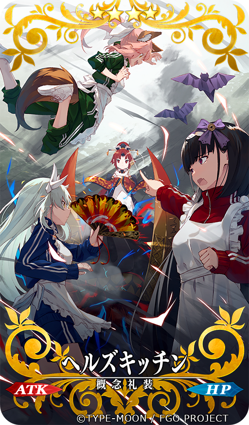 「Fate/Grand Order」期間限定イベント「影の国の舞闘会 ~ネコとバニーと聖杯戦争~」にて概念礼装「ヘルズキッチン」を描かせていただきました! #FGO