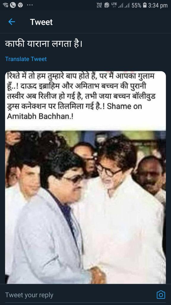 RT @as601622: @SrBachchan  @OfficeOfDGP  @dreamgirlhema  #JayaBachchanShamlessLady https://t.co/4BizK5ywnQ