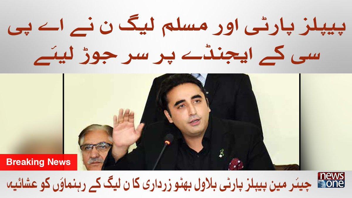 Peoples Party Aur Muslim League (N) Nay APC Kay Ajanday Per Sar Jor Liye https://t.co/TrJkjdDNHA   #Newsnoepk #Pakistan #PMLN #PPP #BilawalBhuttoZardari #APC https://t.co/xvg7Yie9Xj