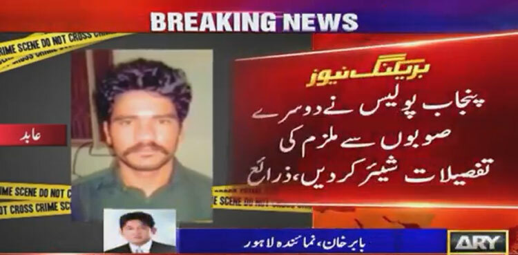Download to watch LIVE: https://t.co/9ABVwJmrhl Punjab seeks other provinces' help to nab motorway rape suspect #Pak #Live #NEWS #Channel #ARYNewsLiveHD #Pakistan #WorldNews #OZOOTV #Android https://t.co/MO9KYH8Edp https://t.co/4b1pPFgB8U