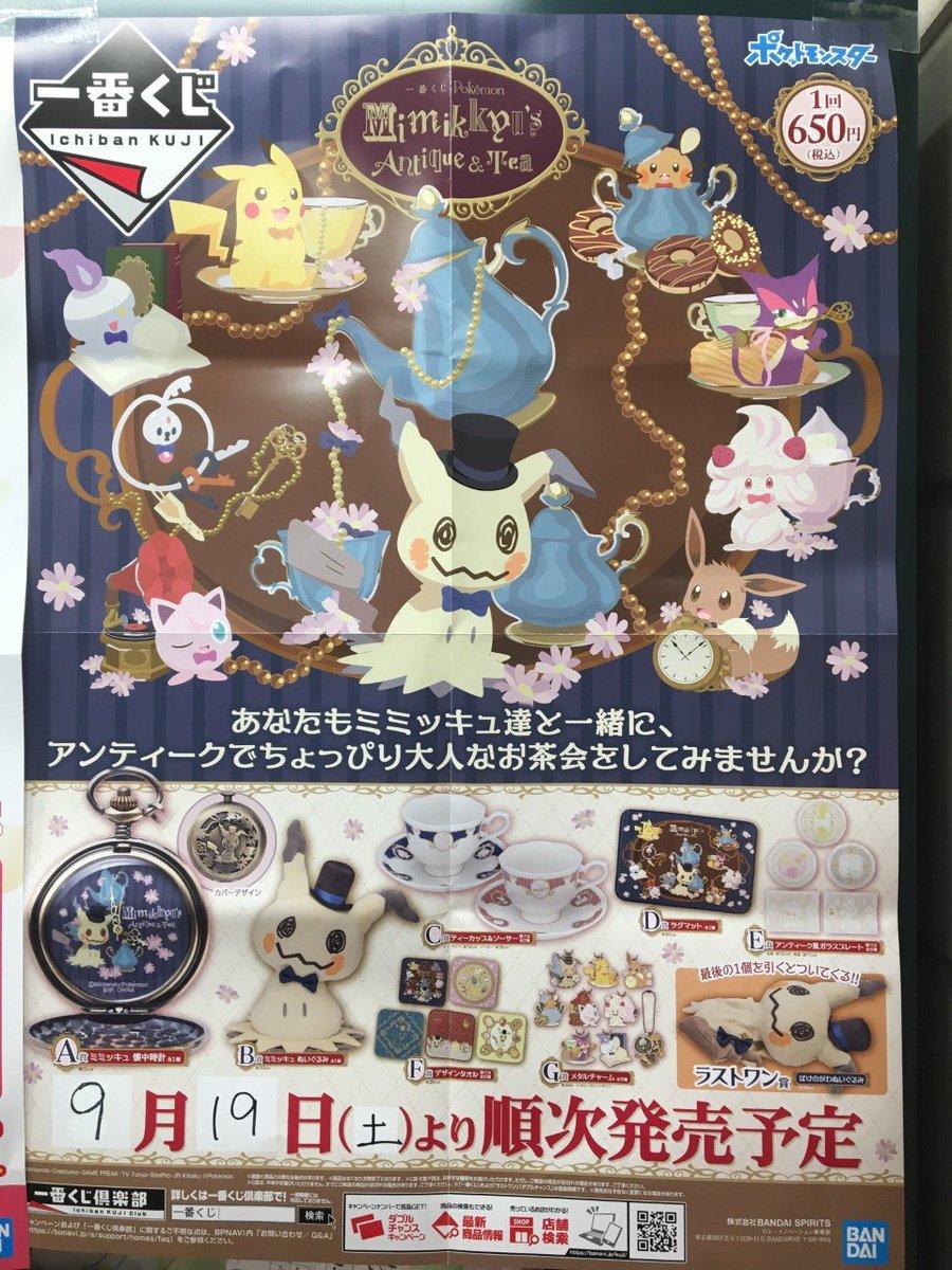 """【#一番くじ お知らせ】  『#Pokemon Mimikkyu's Antique&Tea』  9/19(土)より発売の #ポケモン #ミミッキュ の一番くじ。 1回650円(税込)。  A賞『懐中時計』 B賞『ぬいぐるみ』など…  一番くじNavi""""お気に入り登録""""で 当店の販売状況をチェック↓ https://t.co/Yj7AXnUSe7  #未来屋書店 https://t.co/sAVKr9sQUm"""
