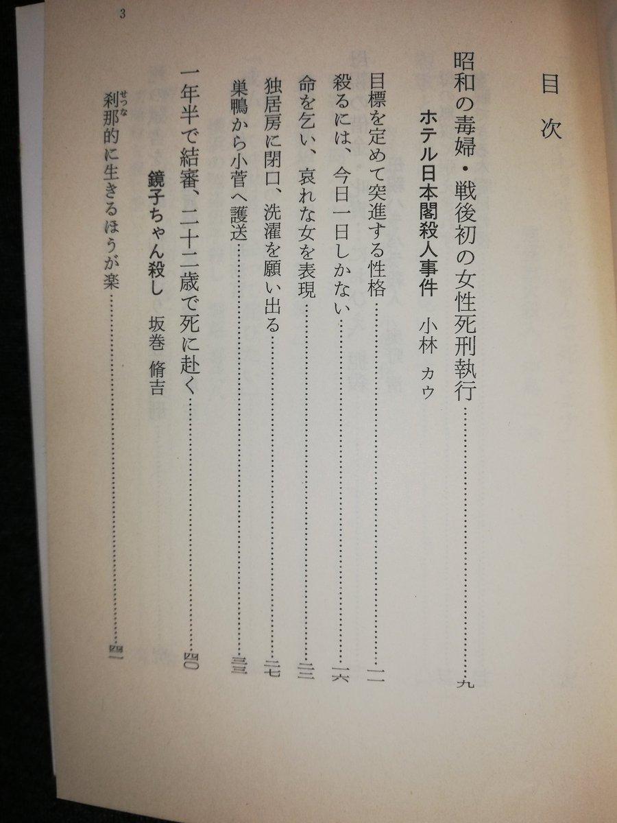 毒婦 昭和 の 小林カウ(画像)は娘と息子がいる?最期の言葉や生い立ちは?
