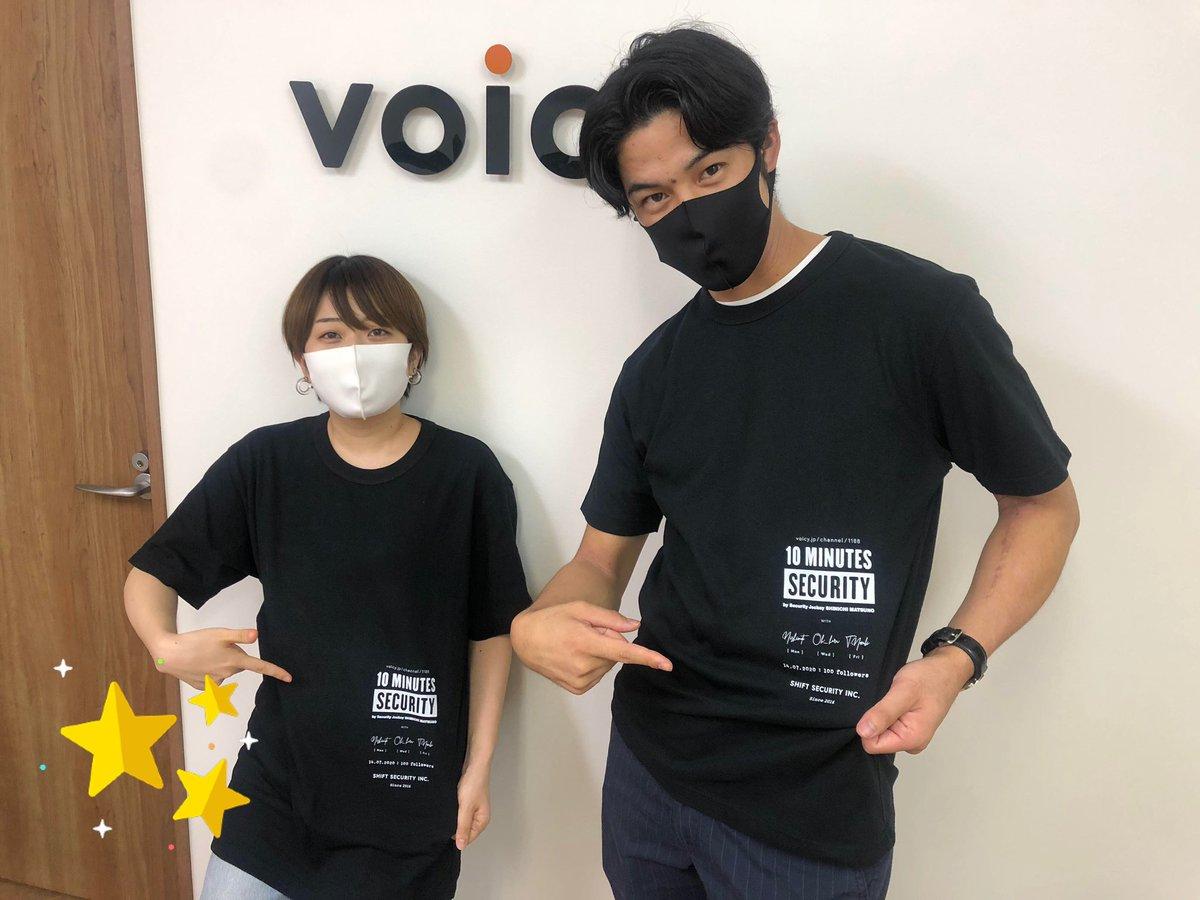 Voicyで「今日の10分セキュリティラジオ」を配信しているSHIFT SECURITYさん(@shiftsecurityll)から、オリジナルTシャツをいただきましたー!!かっこよい!!!(はしゃぐVoicy社員二人)この前の人気回はこちら👇オープニングトークのゆるさも魅力です🥰#セキュラジ