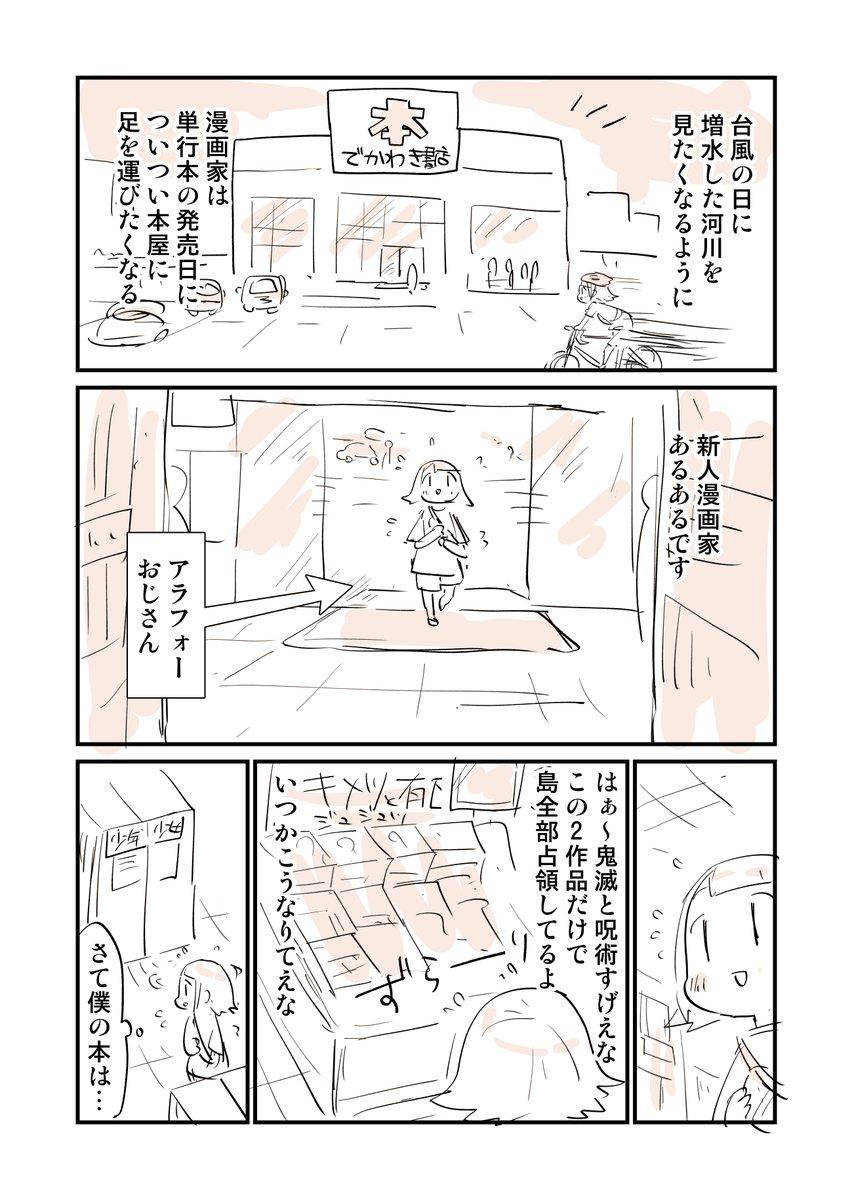 日 発売 漫画 単行本