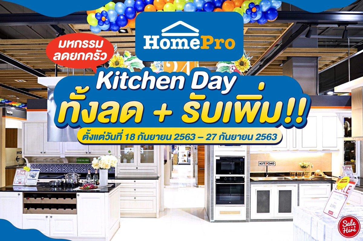 📣 #Homepro ลดจัดหนัก #มหกรรมลดยกครัว Kitchen Day ทั้งลด + รับเพิ่ม!! เมื่อซื้อสินค้าชุดครัว หน้าบาน ตู้ตั้ง ตู้แขวน เครื่องใช้ไฟฟ้าในครัว ชนิด Built-In อ่างล้างจาน เตาแก๊ส ทุกรุ่น ทุกแบรนด์ 📍 รายละเอียดเพิ่มเติมที่ https://t.co/NNtKWnL7NY #SaleHere #HomePro #ลดยกครัว https://t.co/upjTmjQ1Ll