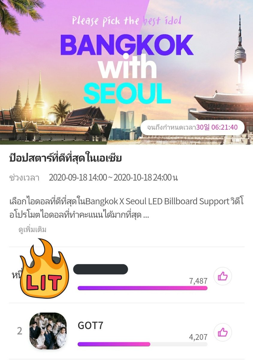 @TeamGOT7Vote_TH @GOT7Official #GOT7  @GOT7Official  #อากาเซ่ชวนโหวต https://t.co/NNQXO4qc9X
