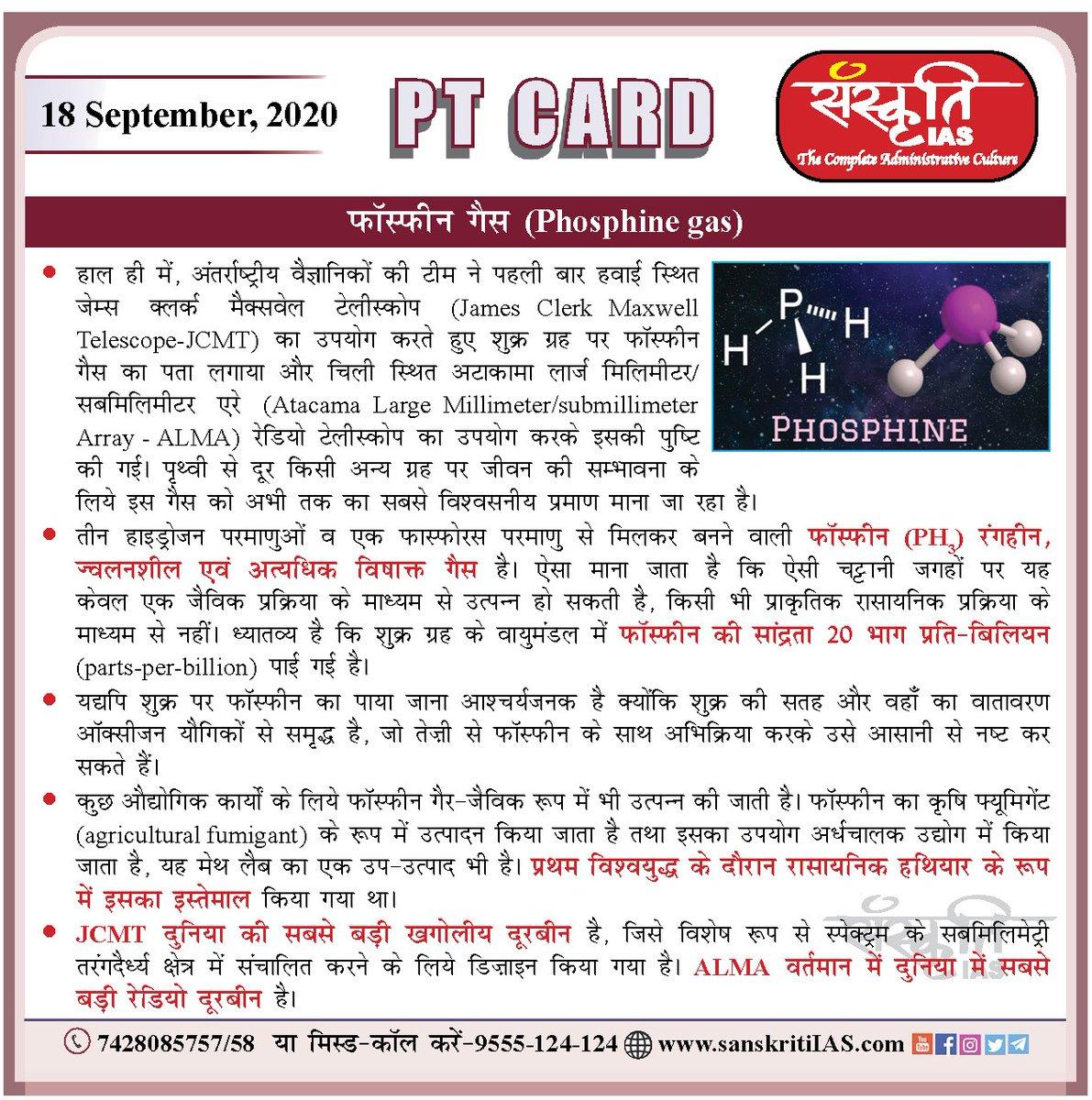 #PT_Card  फॉस्फीन गैस (Phosphine gas)  18 September 2020  https://t.co/fjZ4TiAUww  #IAS #UPSC #CivilServices #Prelims #SanskritiIAS #currentaffairs https://t.co/aO4X87sSJT