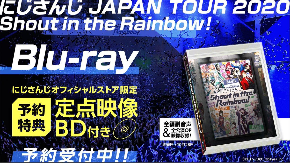 【#にじさんじJAPANTOUR Blu-ray発売決定!】皆さまの熱い声援を受け、「にじさんじ JAPAN TOUR 2020 Shout in the Rainbow!」Blu-ray発売決定!本日より予約開始!3枚組・全500分超で、全編ライバーによる副音声付き!詳細はこちら!▽