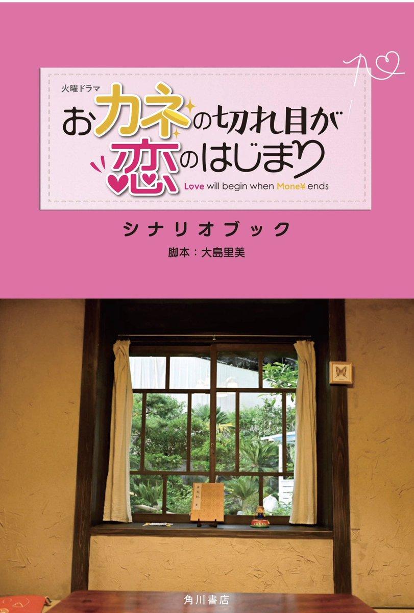 こんばんは❗️お知らせです💓1話にも出演している #梶裕貴 さんが劇中キャラでアフレコしてくれました✨そして、明日16時から1話の再放送あります❗️さらに、シナリオブックの発売が決まりました✨玲子と慶太のじれキュンをお楽しみください💖