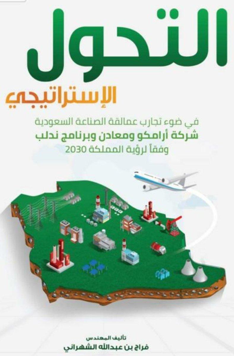 كتاب الرماد عبدالرحمن المطيري pdf