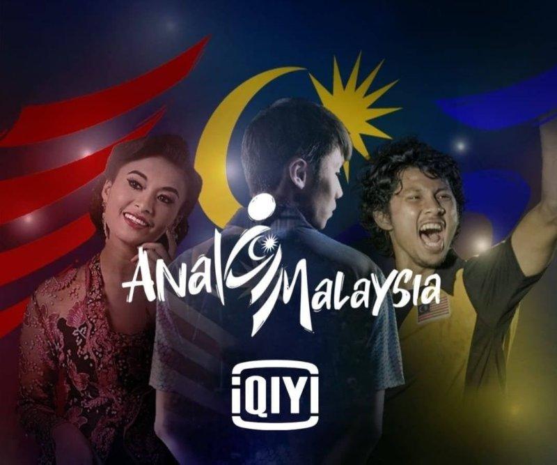 マレーシアに進出する中国大手動画サイトのiQiyi、同国の記念日マレーシアデーのポスターを作るが、フォントの選定が良くなかったのかAnak Malaysia(マレーシアの子)がAnal Malaysiaに見えるとネットで話題にされた結果ポスターを取り下げる https://t.co/VQxZ7OIwoi https://t.co/sKRsoHdVbR