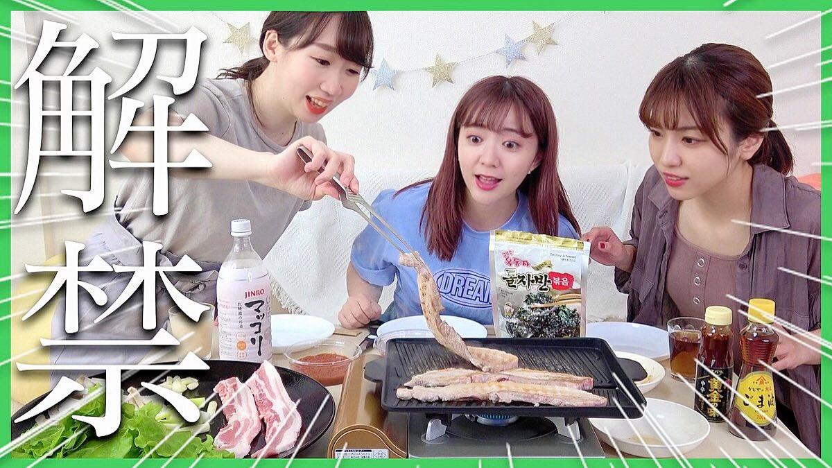 ✨🍖動画を更新しました🍖✨1週間ダイエット終了後のご褒美です😋💞ダイエット終わったからサムギョプサル食べるよ♡  @YouTubeより#チームY