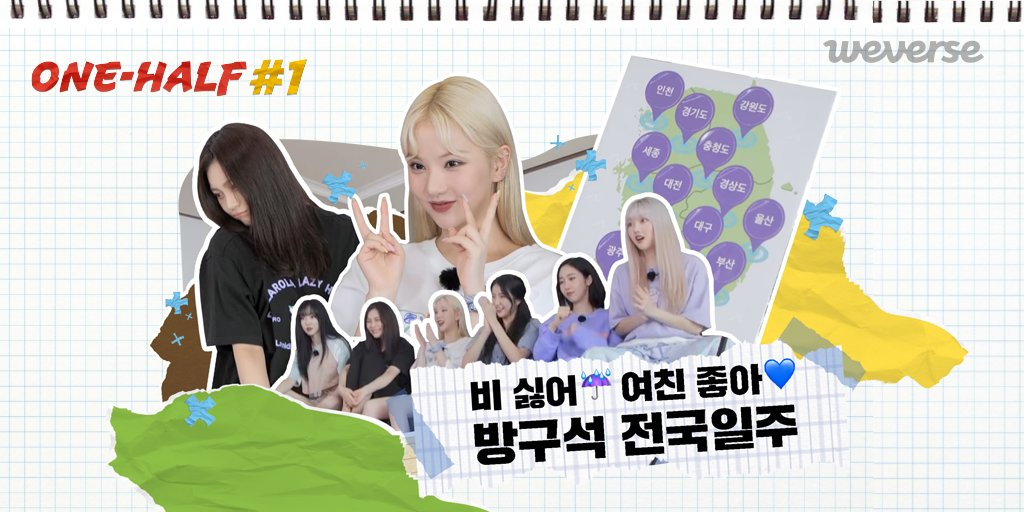 #GFRIENDs adventure is not over yet!🚩 All-new #MEMORIA - ONE HALF 1/2> is out on Weverse. Watch GFRIEND going all out for special prizes🎁! Watch it first on #Weverse every Friday at 9 PM (KST) 👉weverse.onelink.me/qt3S/2785aa4c