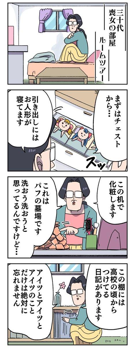 """ヤゴヴ on Twitter: """"30代喪女の部屋ルームツアー… """""""