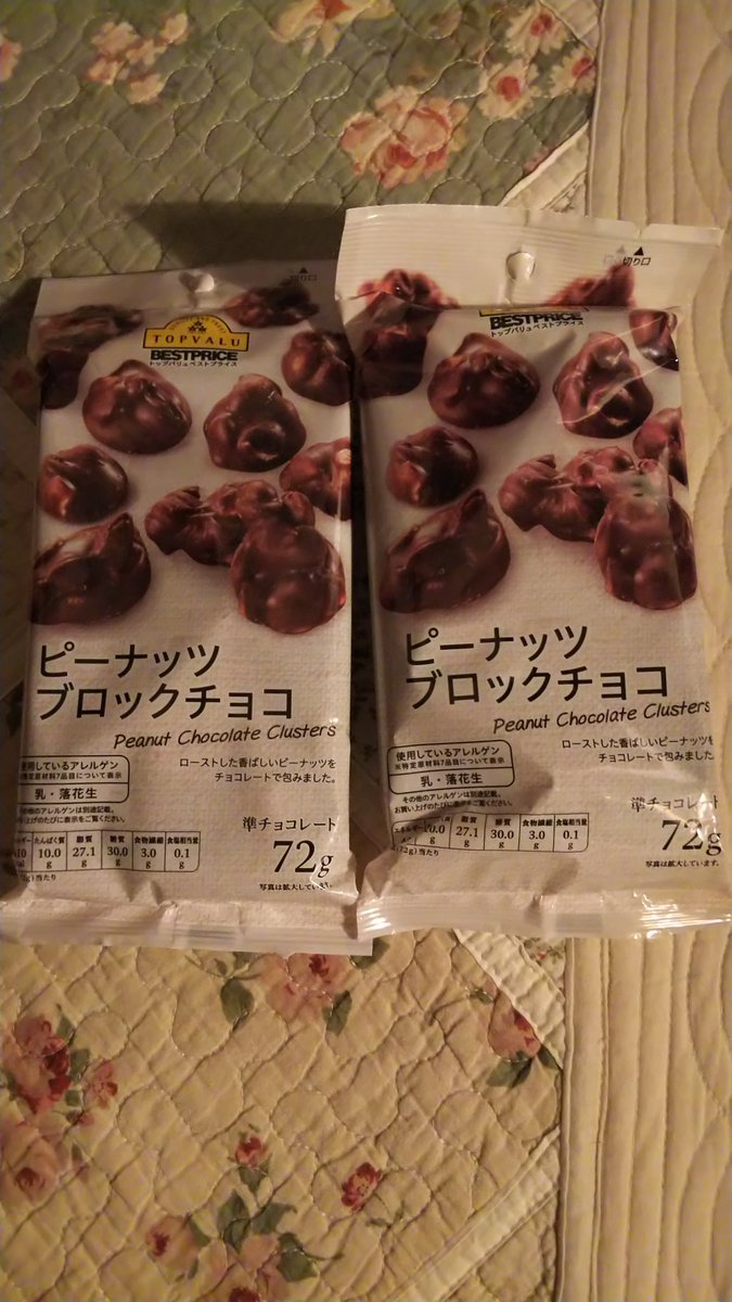 早速2袋食べました #AEON #Peanutschocolatecluster https://t.co/QrMFK6zeu2