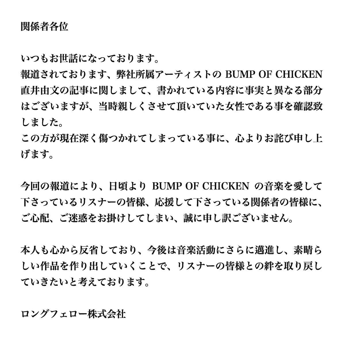 この度報道されましたBa.直井の記事に関しまして、皆様にご心配、ご迷惑をお掛けしてしまい、誠に申し訳ございませんでした。