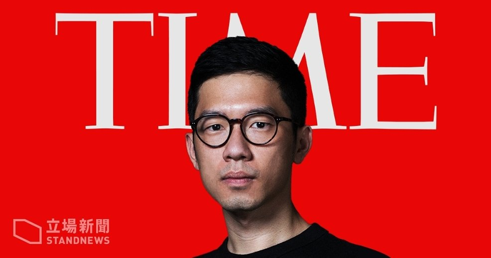 Congrats to Nathan Law winning #Time100   He is fighting for freedom for 🇭🇰HKers given that leaving his hometown 🇭🇰.  Salute to all Health Care Workers as well. https://t.co/ZSsJIwtLRQ