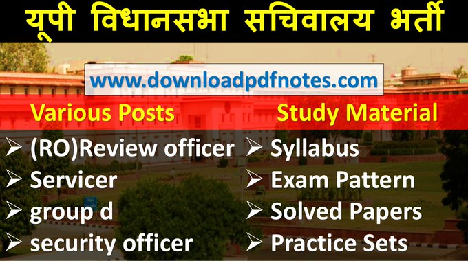 UP Vidhan Sabha Sachivalaya Various Post Study Material