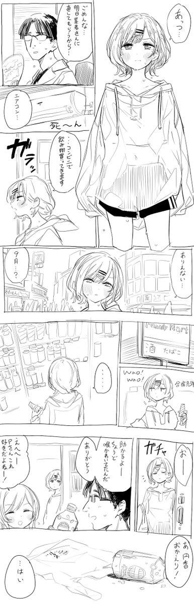 樋口円香さんが飲み物を買う漫画