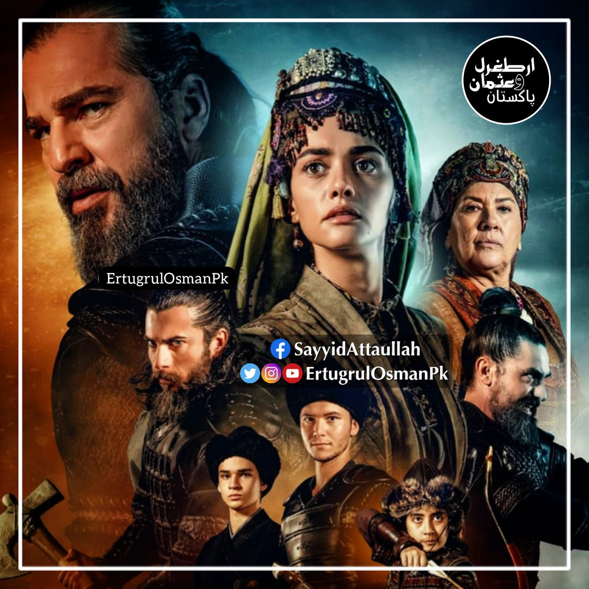 Season 5⃣ Cover 🔥 ❤️ 🔥 #ErtugrulOsmanPakistan  #DirilişErtuğrul #DirilisErtugrul #Ertugrul #ErtugrulUrdu #ErtugrulUrduPTV #ErtugrulUrduPTV_TRT #ErtugrulGhazi #ErtugrulGazi #ErtugrulBey #Bamsi #Turgut #Gunduz #Savci #Osman #Iblige #Kayi #IYI #MehmetBozdağ #Erdogan #Turkey https://t.co/OzRM9ugp7U