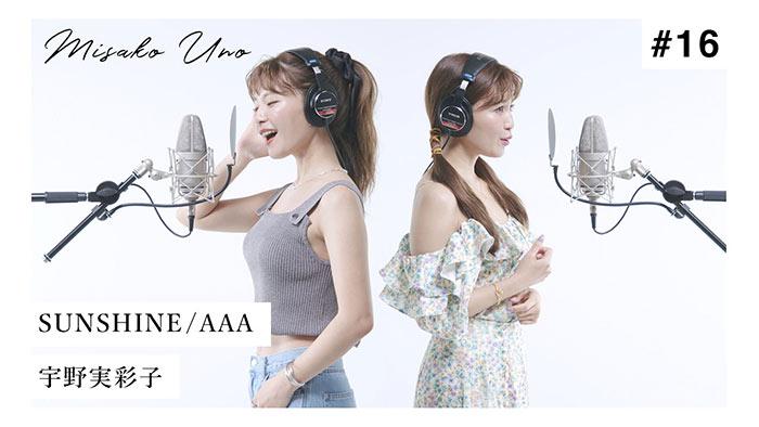 """宇野実彩子(AAA)が第7弾 """"歌ってみた"""" でついに待望のAAAの楽曲披露! https://t.co/NryJY2ZCtR https://t.co/dhcSGySTUB"""
