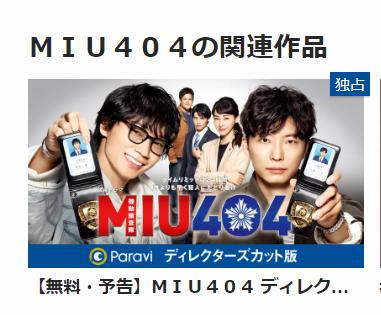 ディレクターズ カット Miu404