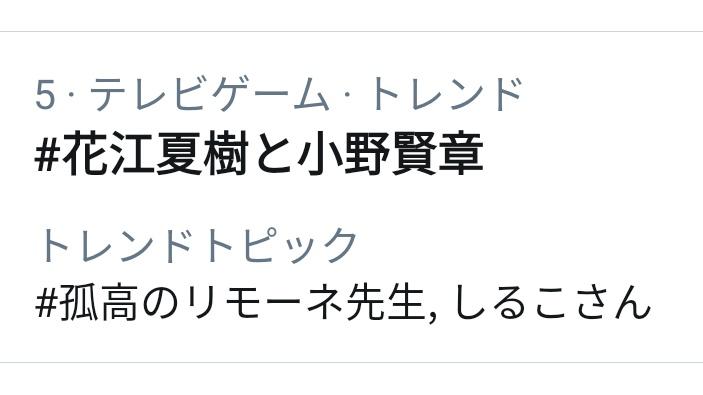 Twitter リモーネ 先生