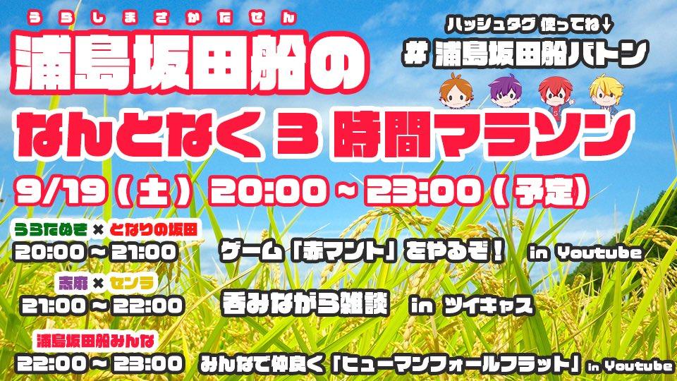 9月19日(土)20時開始予定!『浦島坂田船のなんとなく3時間マラソン』をやります!是非見に来てください!!#浦島坂田船バトン