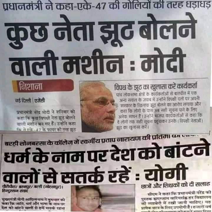 उल्टा चोर खुद को डांटे 👇😜😜😜 @narendramodi @myogiadityanath