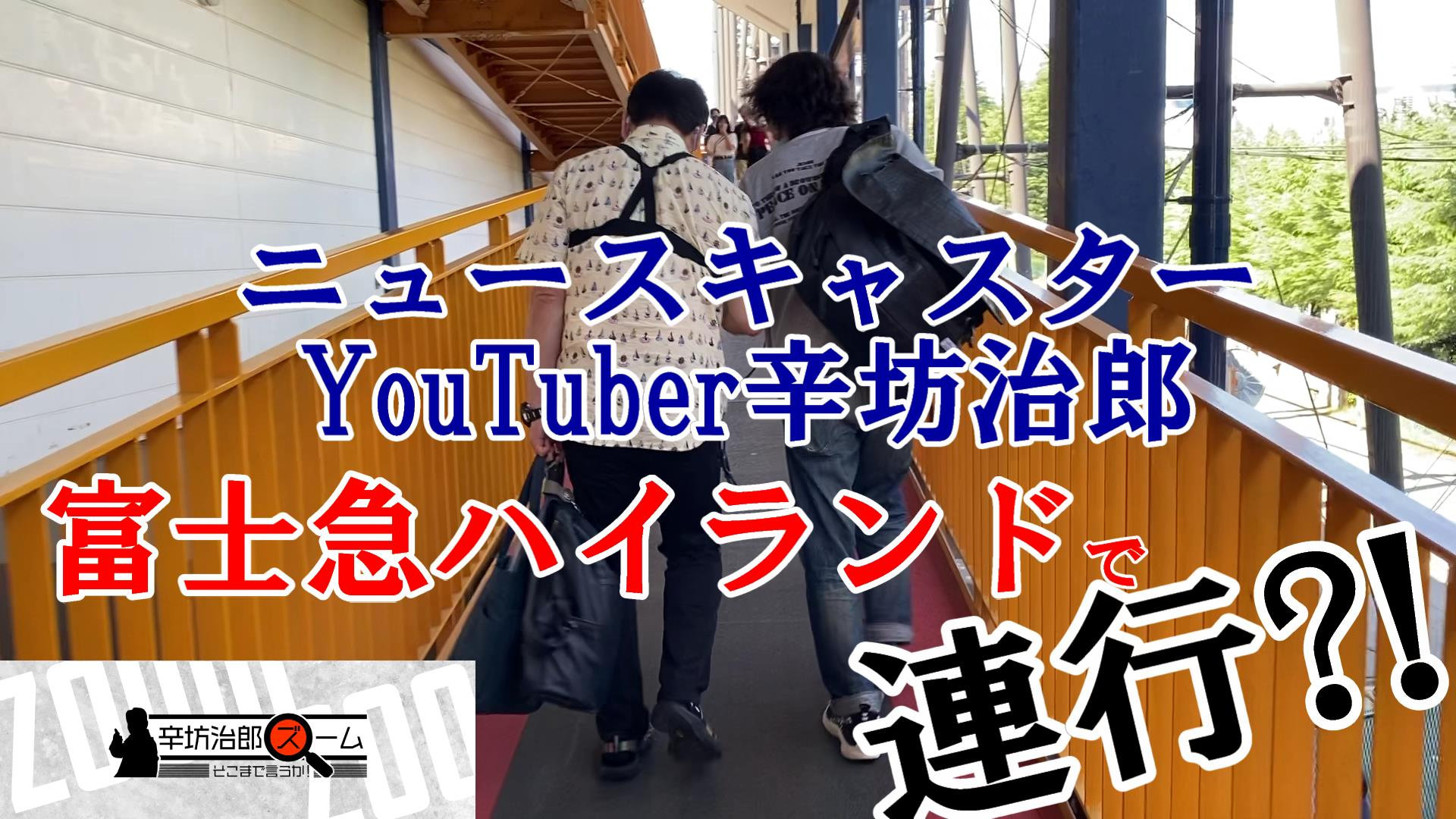 まで 治郎 か 言う youtube そこ 坊 辛 ズーム